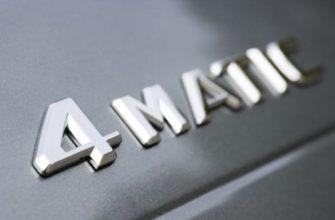 Лого 4matic
