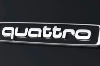 Логотип системы quattro