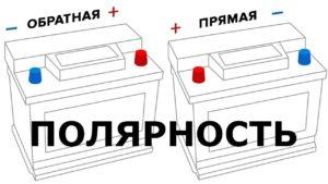 Полярность АКБ